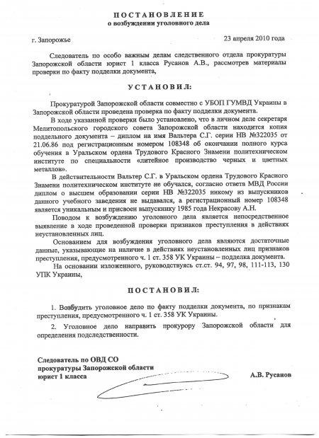 Судебные дела по уголовным делам белгород