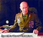 КГБ генерал Дроздов