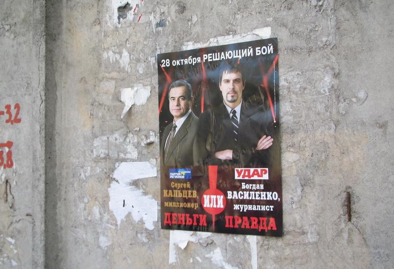 ВЫБОРЫ-2012. Деньги победили правду