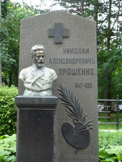 14. Памятник на могиле Ярошенко