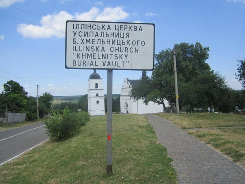 12.Ильинска  церков