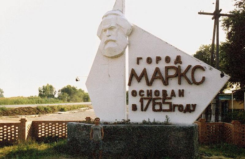 5.Город Маркс