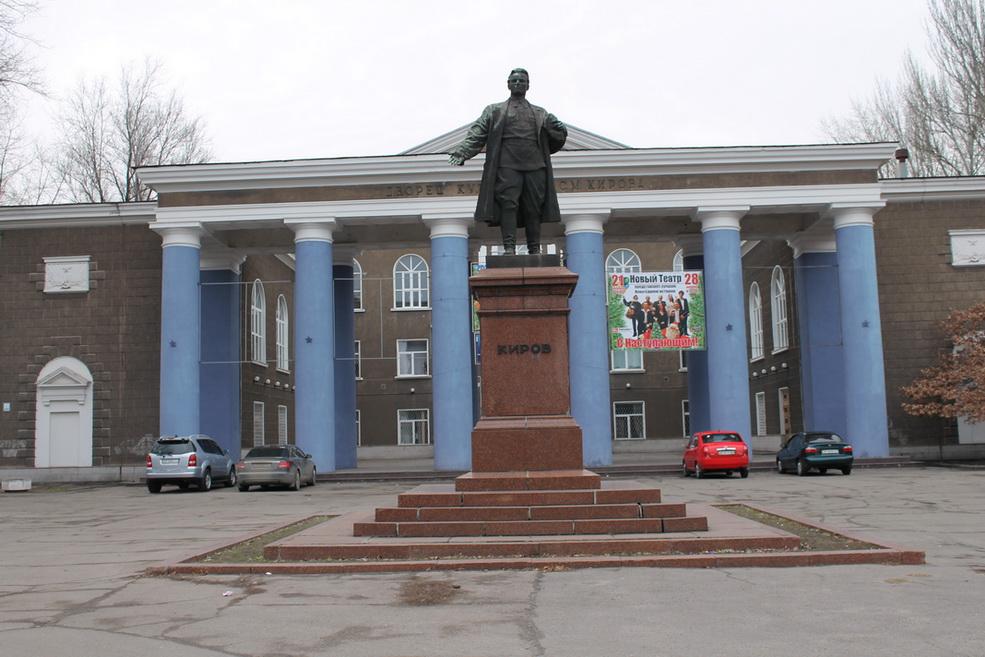 ДК ИМЕНИ КИРОВА