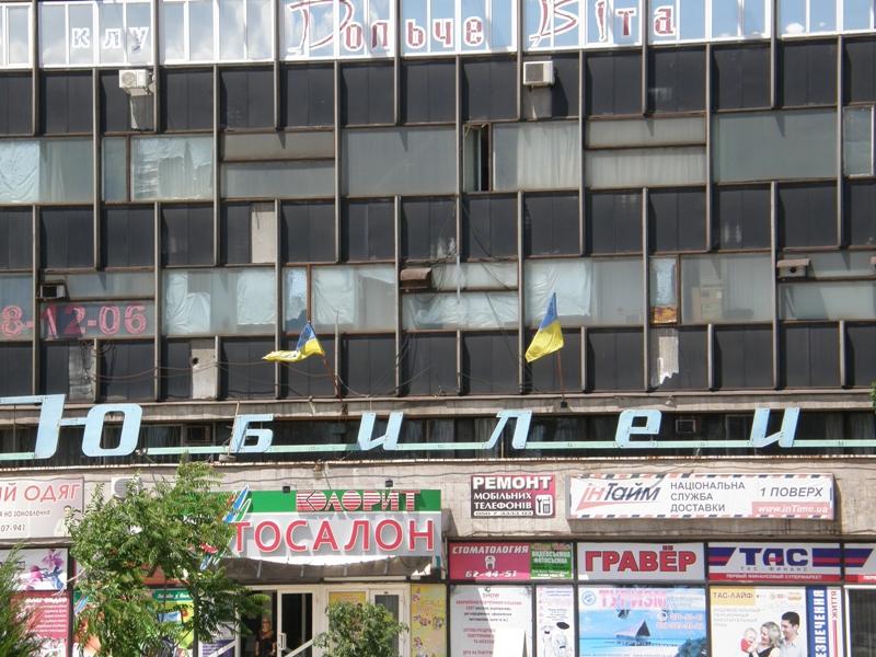 Дом быта Юбилейный. на площади Пушкина.