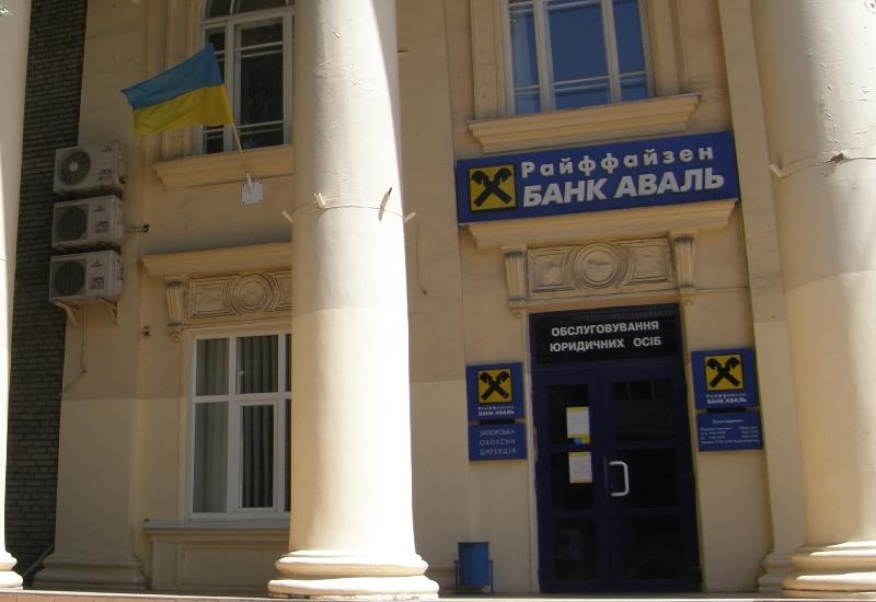 Здание банка Аваль. Траура здесь нет