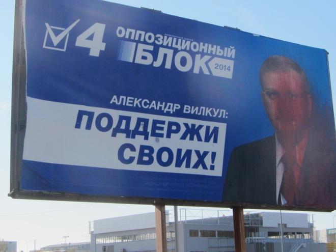 ВИЛКУЛА ИЗМ-2