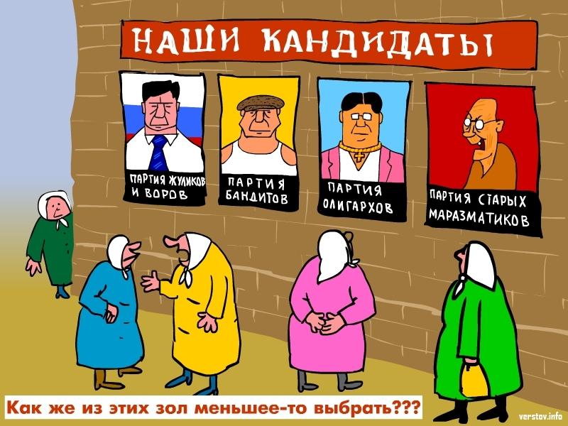 Кремль докладе надзусиль для впливу на вибори в Україні, - Парубій - Цензор.НЕТ 4623