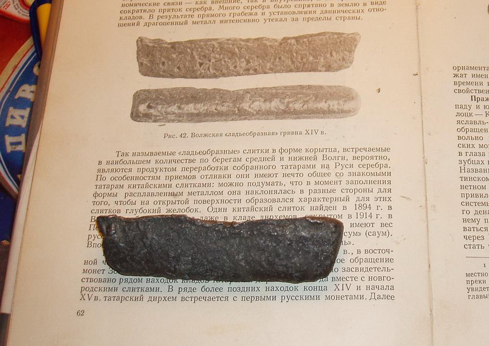 Гривна, найденная В. Шовкуном
