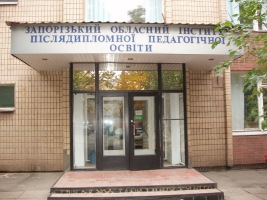 4. Институт Пашкова