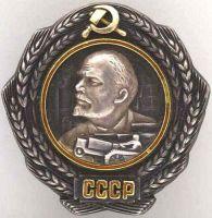 Первый орден Ленина