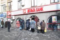 Дельта банк в Запорожье. Фото ВВП