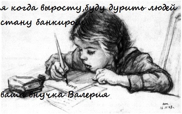 Письмо Валерии Гонтаревой