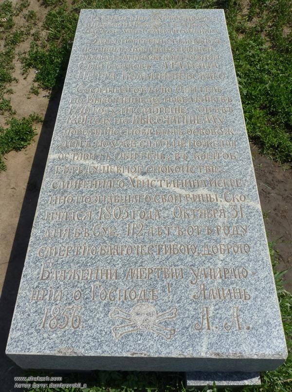 4.Копия могильной плиты на могиле Калнышевского