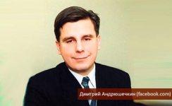 Андрюшечкин