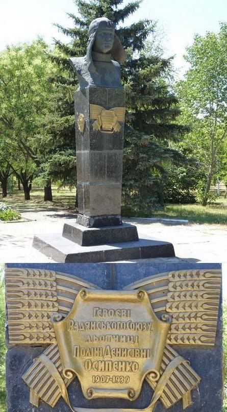 Бюст П. Осипенко в ее родном селе