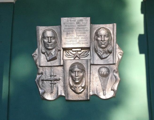 Мемориальная доска в Комсомольске на Амуре