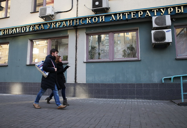 Moscow Library of Ukrainian Literature searched