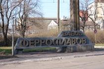 Феррославный завод