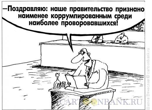 ВР и Яценюк=кариикатура ДНЯ