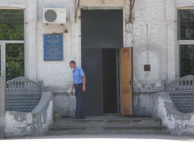 Запорожский районный суд