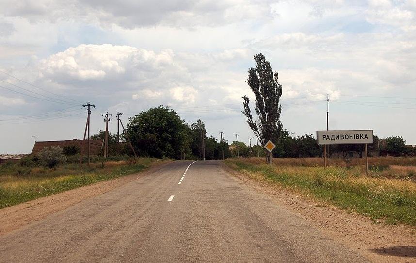 село Радивоновка Акимовский=2