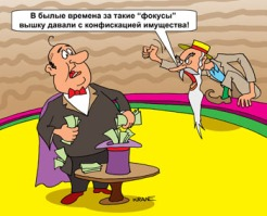 Карикатура про воровство