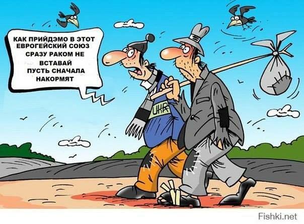 ЕС карикатура