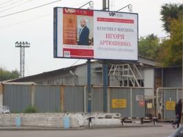 НАРДЕП АРТЮШЕНКО