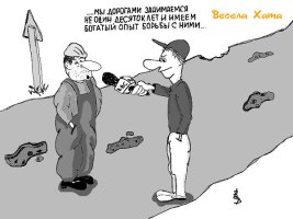 ремонт дорог=карикатура с микрофоном