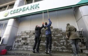 Сбербанк России=замуровали=2