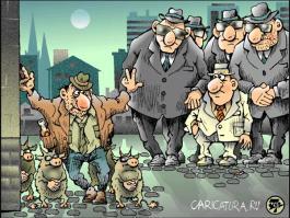 банда - карикатура