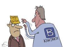 Интернет-ботан Вконтакте