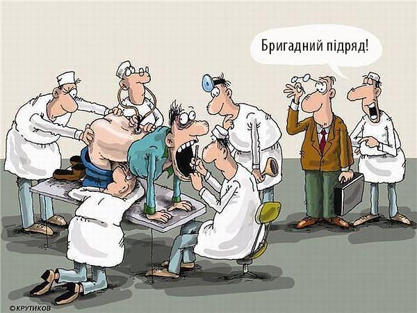 медицина-бригадный подряд