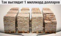 доллары=миллиард