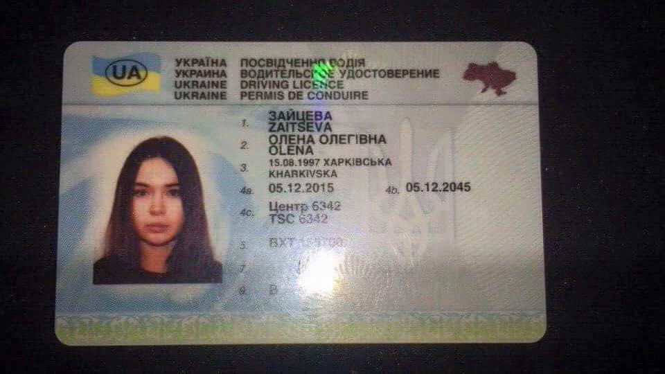 ДТП Харьков Водительское удостоверение виновницы кровавого ДТП Елены Зайцевой