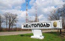 Мелитополь=вывеска
