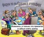 экология=карикатура форум