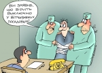 власть=чиновники врачи