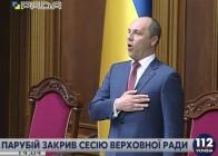 ВР-5 ПАРУБИЙ ПОЕТ