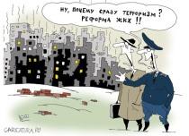 ЖКХ карикатура