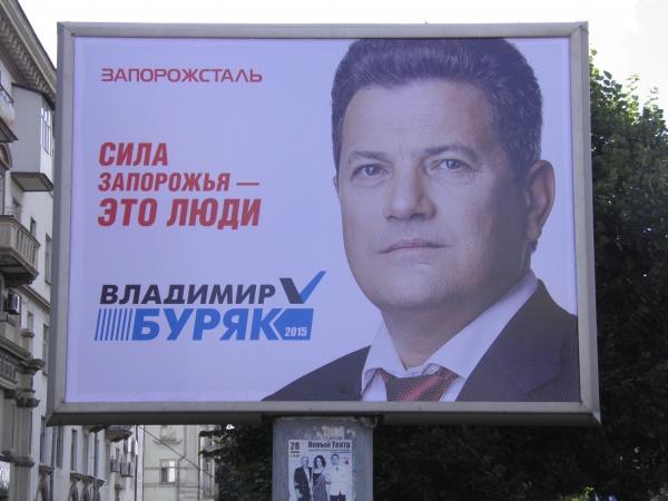 Запорожье БУРЯК мэр