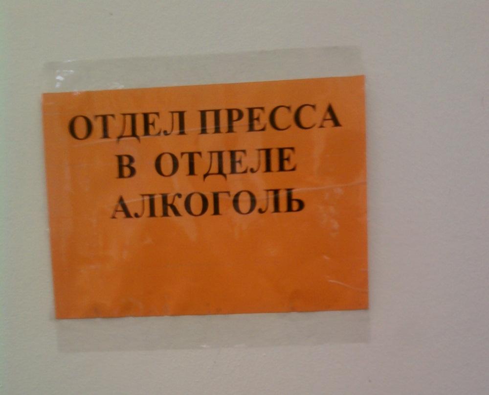 Отдел Пресса в отделе алкоголь