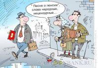 пенсия-
