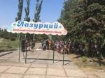 Бердянск санаторий Лазурний