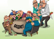 бюджет-з