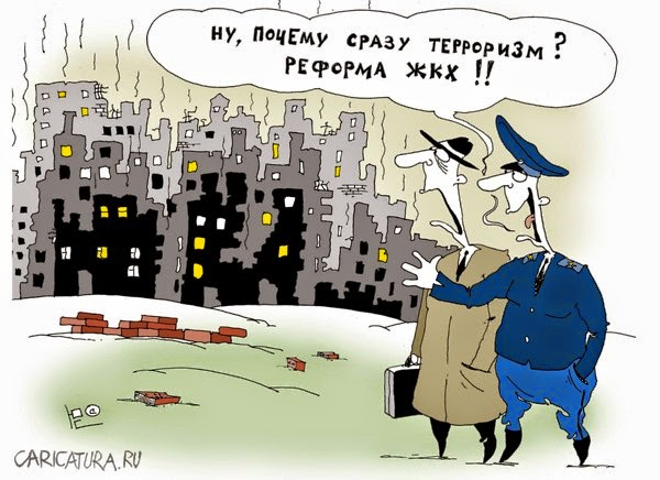 ЖКХ-терроризм
