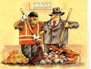 ЖКХ=деньги метлой