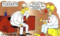 клоун у психиатра