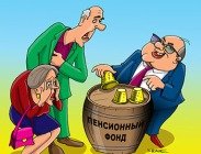 Карикатура про ПЕНСИОННЫЙ ФОНД