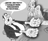 взятка=чиновник